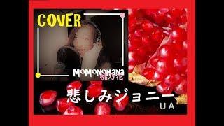 【UA】悲しみジョニー(歌詞付き) by桃乃花