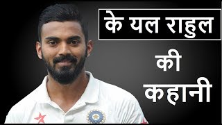 K L rahul biography(in hindi)/ inspirational video/ motivational video/ indian crickter lifestyle.