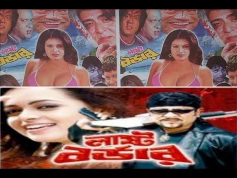 Bangla Hot Movie - Last Border By Amit Hasan & Shanu