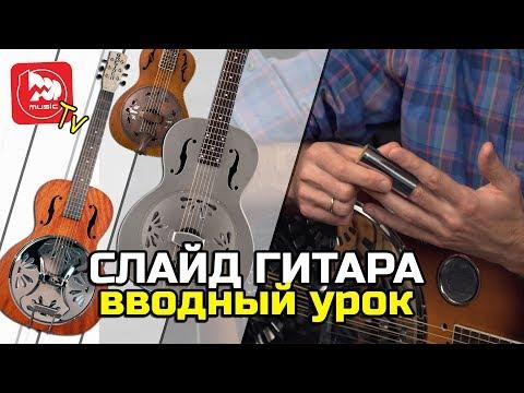 Слайд гитара - вводный урок игры, всё о слайдах на гитару
