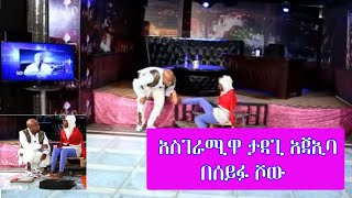 Seifu On EBS - Interview With Ajaiyba
