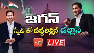 YS Jagan LIVE | Dallas | YSRCP NRIand#39;s | YS Jagan USA Tour LIVE