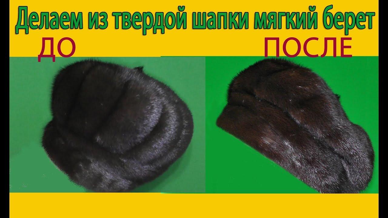 Как сшить норковый мягкий берет без формовки 91
