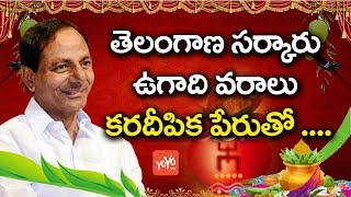 Telangana Government Gives Ugadi Special Gift for Telangana People | CM KCR