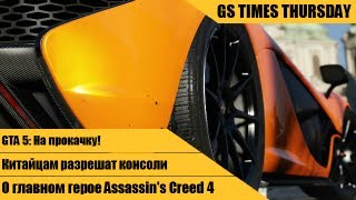 GS Times Thursday #15. GTA 5: На прокачку!