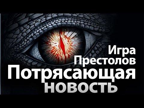 Потрясающая новость о сериале игра престолов. Все про 7 и 8 сезон