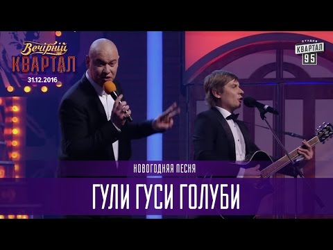 Гули гуси голуби - Новогодняя песня | Новогодний Квартал 2017
