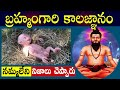Brahmam Gari Kalagnanam Telugu Charitra Part 1 | Veera Brahmam Garu Cheppina Nijalu brahmendra swamy