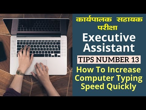 कार्यपालक सहायक परीक्षा (Executive Assistant Exam) How to increase Computer Typing speed