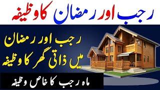 Shab e Meraj Ka Wazifa | Meraj Waqia | Wazifa for Hajat | Rajab Wazifa