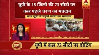 Jan Man: People to cast votes for 73 seats in UP on Saturday