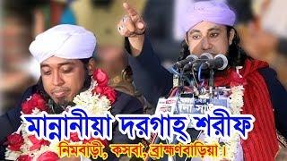 """মুফতি গিয়াস উদ্দিন আত্ব-তাহেরী, মান্নানীয়া দরগাহ্ শরীফ।""""Fahim HD Media"""""""