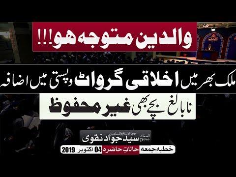 Mulk bhar mai Ikhlaqi Girawat mai Izafa | Ustad e Mohtaram Syed Jawad Naqvi