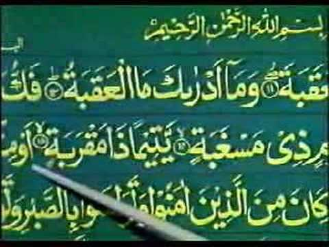 Learn Quran in Urdu 48 of 64