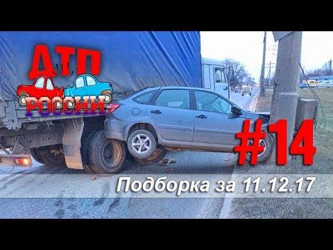 ДТП РОССИИ Выпуск #14. Подборка аварий за 11.12.17
