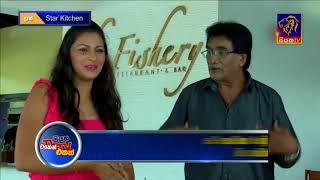 STAR KITCHEN | Jayasekara Aponsu | 03 09 2017