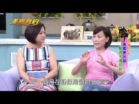 台綜-美鳳有約-EP 576 遇見更年期 女人更懂自己 (寶媽、崔佩儀、余朱青)