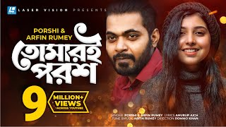 Tomari Porosh By Porshi & Arfin Rumey | HD Music Video