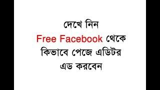 দেখে নিন  Free Facebook থেকে  কিভাবে পেজে এডিটর  এড করবেন