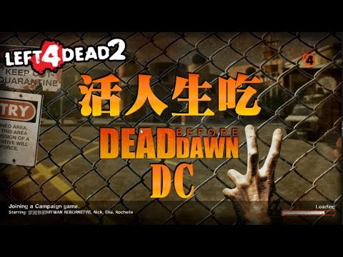惡靈勢力2: Dead before Dawn DC《活人生吃 導演版》【專家】前往殭屍包圍的購物中心