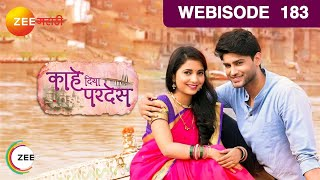 Kahe Diya Pardes | Marathi Serial | Episode 183 | Zee Marathi Tv Show | Webisode