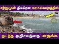 சற்றுமுன் திடீரென மாமல்லபுரத்தில் நடந்த அதிசயத்தை பாருங்க| Tamil News | thumbnail