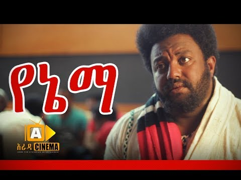 የኔማ   Ethiopian Movie Trailer YENEMA   2017