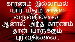 Best Love Quotes in Tamil  # 5