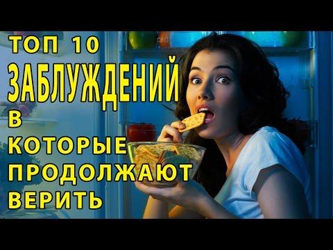ТОП 10 ЗАБЛУЖДЕНИЙ В КОТОРЫЕ ПРОДОЛЖАЮТ ВЕРИТЬ