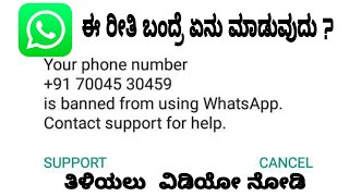 Whatsapp number baned solution in Kannada