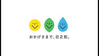 日之影町観光PR動画(ショートver.)