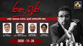 Rathu Ira ll  2020.11.26