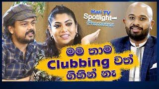 Clubbing Raini Charuka Dushyanth Weeraman |spotlight with Prassenna |Hari Tv