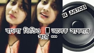 bangla video song 2016 গানটি না শুনলে বুঝবেন না।।