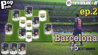 FIFA Online 4 ดองการ์ดทำทีมแบบไม่เติม [Barcelona+5] ep.2
