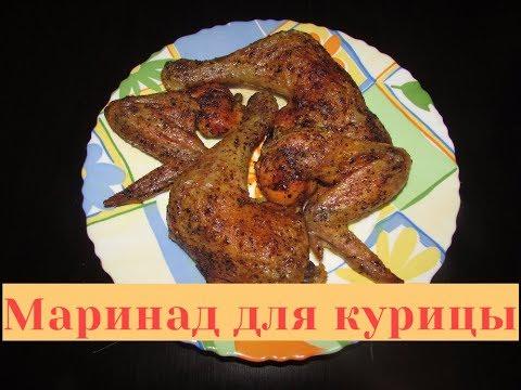 Маринад для курицы в духовке. Как замариновать курицу?!