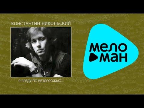 Никольский Константин - Я знаю