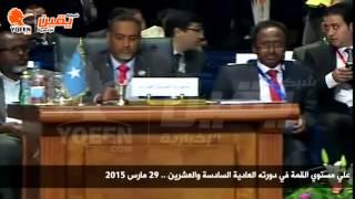 يقين | الجلسة الختامية للقمة العربية السادسة والعشرين بشرم الشيخ