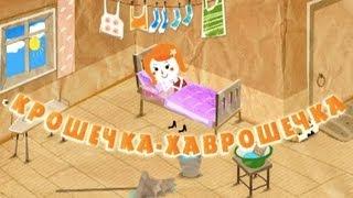 Машины сказки: Крошечка-Хаврошечка (Серия 11)