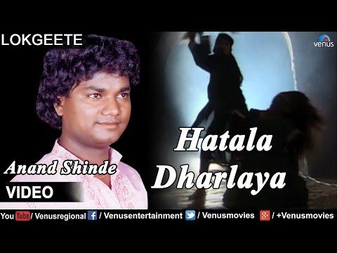 Hatala Dharlaya Full Video Song : Superhit Marathi Lokgeet | Singer : Anand Shinde