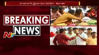 ఇచ్చాపురంలో జనసేన హోదా నిరసన కవాతు | రోజువారీ మైదానం వరకు కవాతు | Janasena Porata yatra | NTV