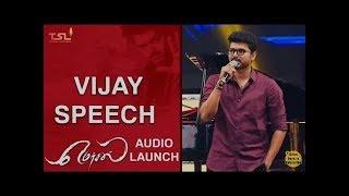 Vijay Full Speech | Mersal Audio Launch | Atlee | AR Rahman | Sri Thenandal Films