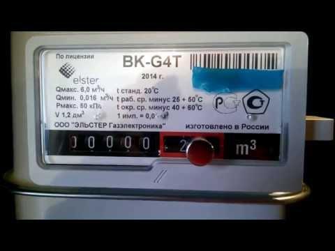 как остановить счетчик вк g4 магнитом