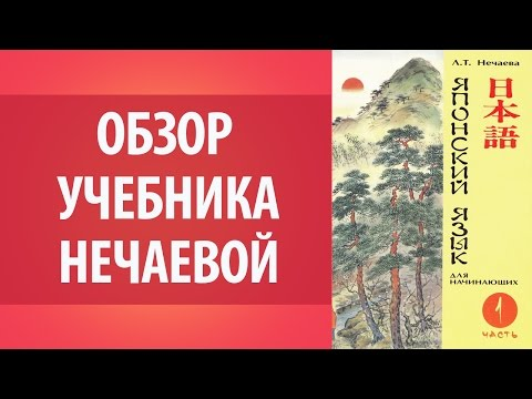 стругова шефтелевич японский язык ответы