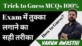 How to guess MCQ correctly | तुक्का लगाने का सही तरीका | Trick to solve MCQ