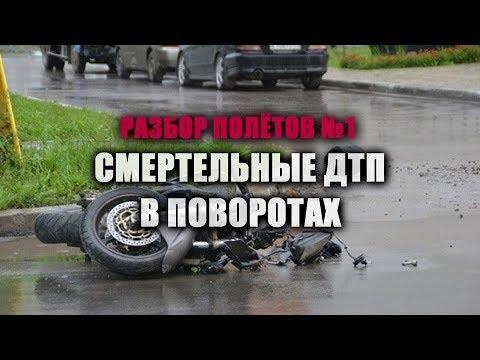 ДТП на мотоцикле. Аварии в поворотах. Разбор полетов №1