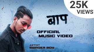 BAAP HAI | NEW RAP SONG | RUSHIKESH (SWAGER BOY) | FATHERS DAY SPECIAL OFFICIAL MUSIC VIDEO
