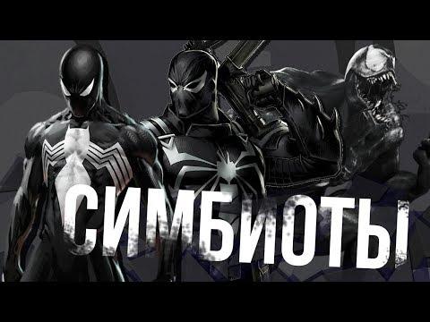 Топ 10 Супергероев, Которые Надевали Костюм Венома