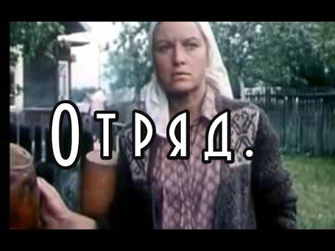 """Художественный фильм """"Отряд"""". Советский фильм о начале Великой Отечественной Войны.."""