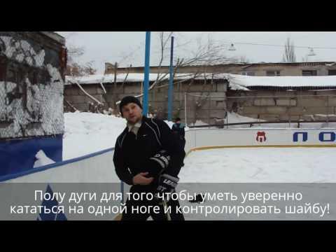 Улучшаем катание для игры в хоккей! Барнаул.To improve the skating for hockey. As Sidney Crosby!